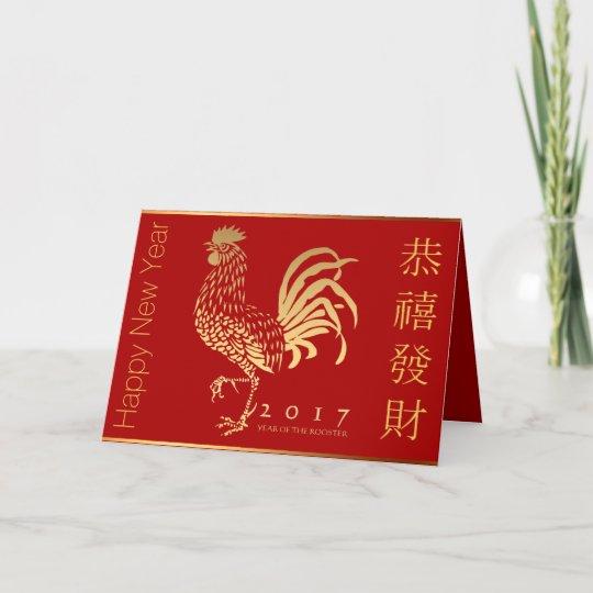 Feuer-Hahn-neues Jahr-chinesischer Gruß-Kalender Weihnachtskarte ...