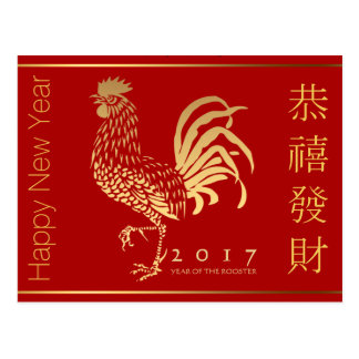 Feuer-Hahn-neues Jahr-Gruß in chinesischem P Postkarte