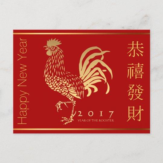 Feuer-Hahn-neues Jahr-Gruß in chinesischem P Weihnachtspostkarte ...