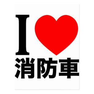 Feuer Auf Japanisch liebe auf japanisch postkarten zazzle de
