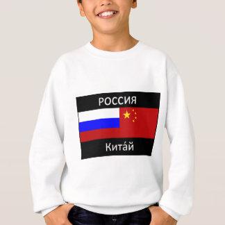 Flagge von Russland - Flagge der China Sweatshirt