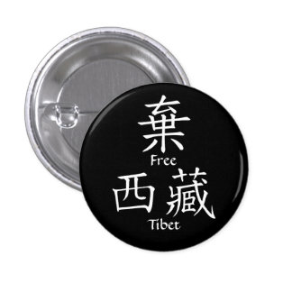Freies Tibet (chinesische Übersetzung) Buttons