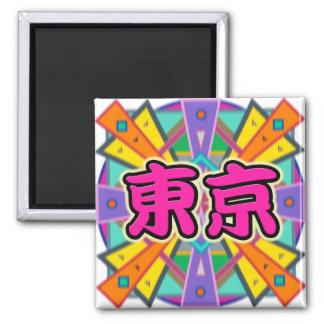 """Freude-Entwurf """"Tokyo"""" im Kanji-Charakter-Magneten Quadratischer Magnet"""