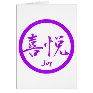 Freude-Kanji-Mitteilungskarten | lila Kamon Karte