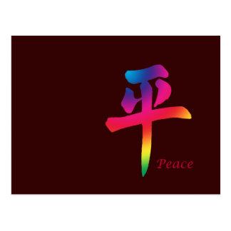 Friedenschinesisches Schriftzeichen Postkarte