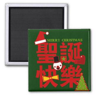 Frohe Weihnachten im chinesischen Quadratischer Magnet