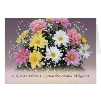 Geburtstags-Russe. Gänseblümchen- und Karte