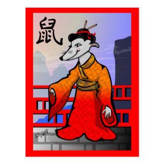 Geisha-Jahr der Ratten-Postkarte 2008 Postkarte