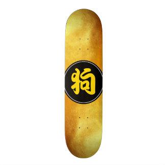 Gelbes chinesisches Hundeideogramm-goldenes Personalisierte Skateboards