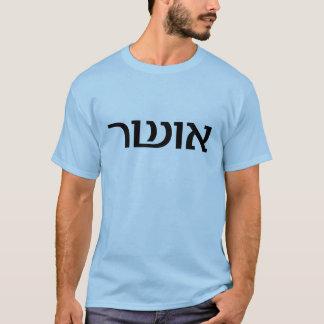 Glück auf Hebräer T-Shirt