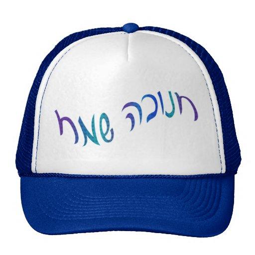 Glückliche Chanukah Skript-Hüte Retromütze