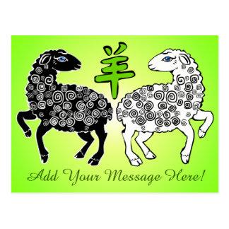 Glückliches Jahr der Schafe grünen Ihre Mitteilung Postkarte