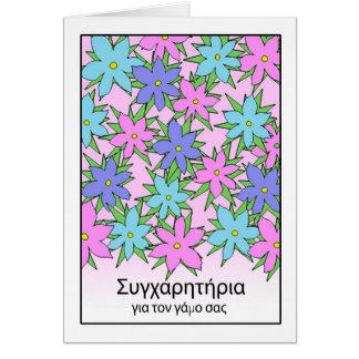 Glückwünsche auf Hochzeit auf Griechen, Karte