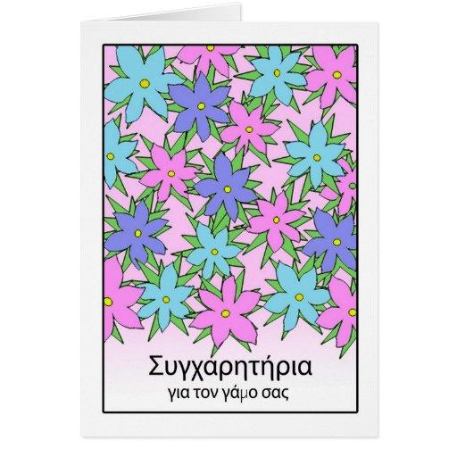 Glückwünsche auf Hochzeit auf Griechen, Karten
