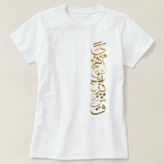 Goldarabischbuchstabe T-Shirt