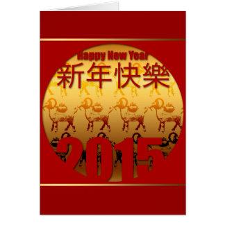 Goldene Ziegen -1 - Chinesisches Neujahrsfest 2015 Grußkarte