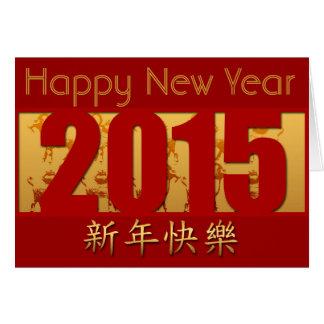 Goldene Ziegen -5 - glückliches Chinesisches Karte