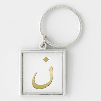 Goldenes N für Nazarine - auf Weiß Schlüsselanhänger