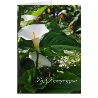 Griechische Beileidskarte mit weißen Calla-Lilien Karte