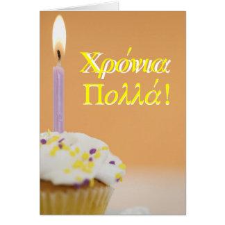 Griechische Geburtstags-Karte Mitteilungskarte