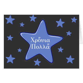 Griechische Geburtstagskarte Karte