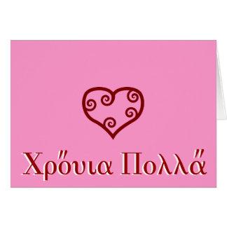 Griechische Geburtstagskarte Mitteilungskarte