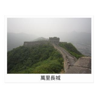 Große Wand der China Postkarte