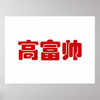 Großer, reicher u. hübscher 高富帅 Chinese Hanzi MEME Poster