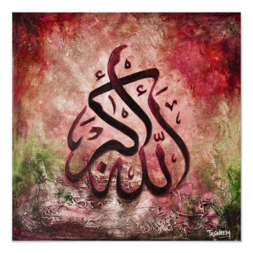 GROSSES 16x16 ALLAH-U-AKBAR - ursprüngliche islami Plakate
