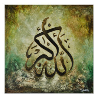 GROSSES 16x16 ALLAH-U-AKBAR - ursprüngliche islami Posterdrucke