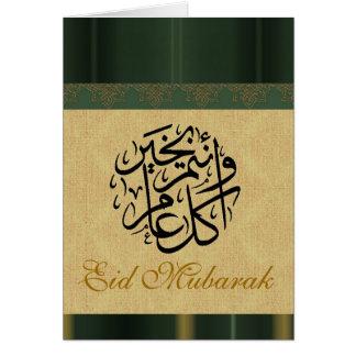 Grün- und Goldbrokat Eid Mubarak Karte