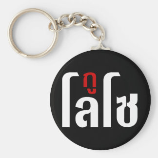 GU LOSO ☺ thailändische Sprachskript ☺ Schlüsselanhänger