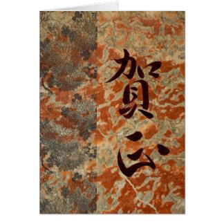 Guten Rutsch ins Neue Jahr auf japanisch Karte