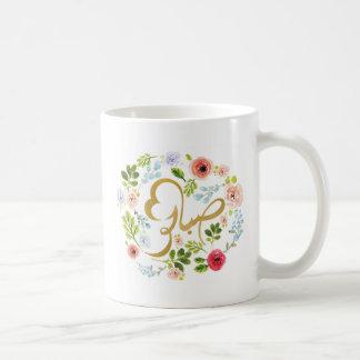 Gutenmorgen auf Arabisch - صباحو Kaffeetasse