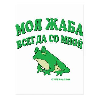 Habsucht-Witz-Russe Postkarte
