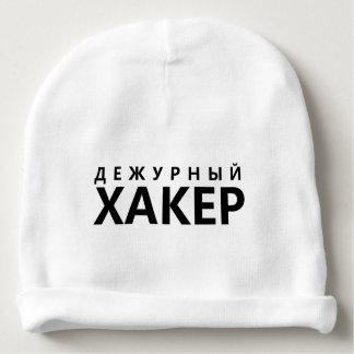 Hacker im Dienst - russischer Text Babymütze