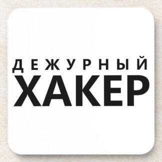 Hacker im Dienst - russischer Text Getränkeuntersetzer
