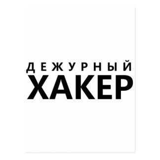 Hacker im Dienst - russischer Text Postkarte