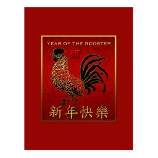 Hahn-Jahrgruß 2017 in der chinesischen Postkarte
