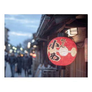 Hanamikoji Dori von Kyoto Postkarte
