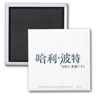 Harry Potter-Chinese-Logo Quadratischer Magnet