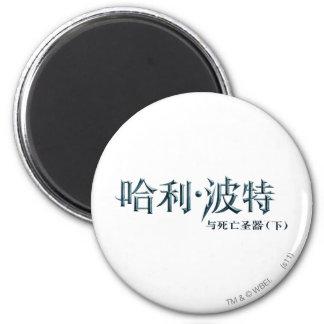 Harry Potter-Chinese-Logo Runder Magnet 5,1 Cm