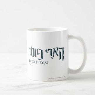 Harry Potter-Hebräer Tasse