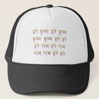 Hasen Krishna Maha Beschwörungsformel in Sanskrit Truckerkappe