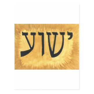 HEBRÄER Yeshua Jesus König von Königen Postkarte