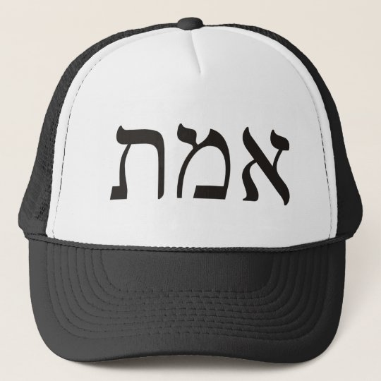 hebräisch Wahrheit Golem Truckerkappe