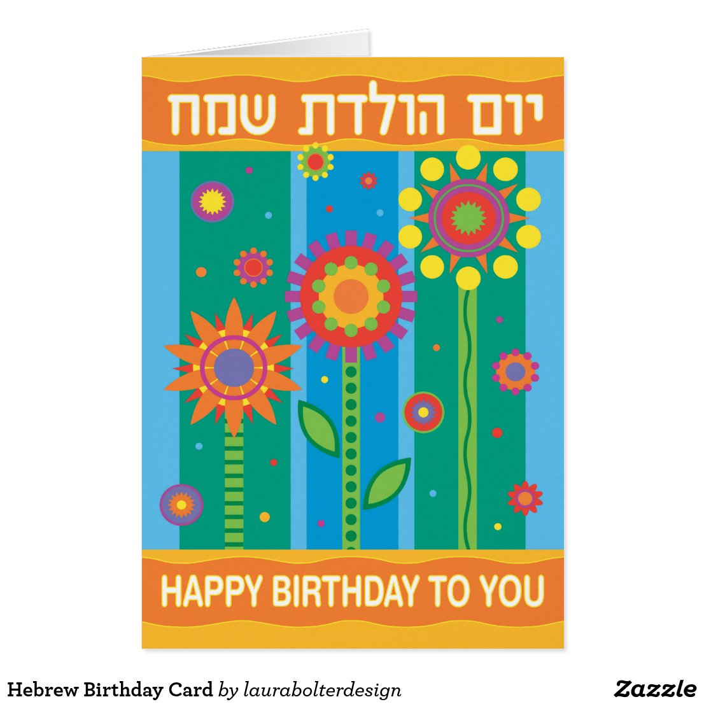 birthday cards zazzle - HD1106×1106