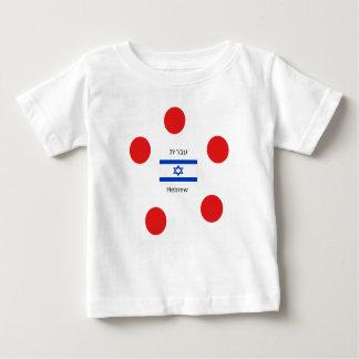 Hebräische Sprache und Israel-Flaggen-Entwurf Baby T-shirt