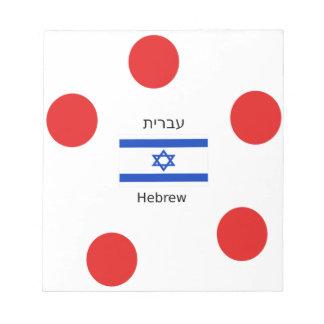 Hebräische Sprache und Israel-Flaggen-Entwurf Notizblock