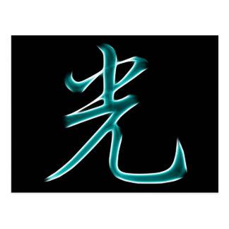 Helles japanisches Kanji-Symbol Postkarte